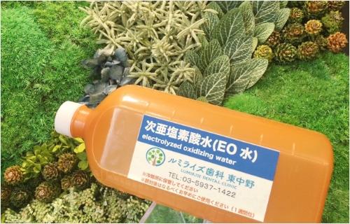 EO水(次亜塩素酸水)